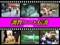 【さくら企画DL】調教ノート伝説06