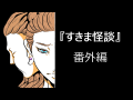 すきま怪談番外編・13『おまえたち』.wmv